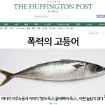 """RT @HuffPostKorea: 오늘 첫 번째 프론트 페이지입니다. 폭력의 고등어 -바다의 이주노동자 이야기 """"맞아 죽고, 물에 빠져 죽고... 이젠 놀랍지 않다."""" http://t.co/yLo5Qvmc7C http://t.co/OGSRV2nRnm"""