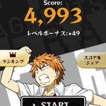『ディーダッシュ!』でスコア 4993 点をとったよ! #ディーふらぐ!