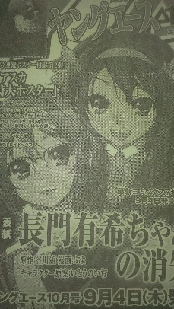 Nagato Yuki-chan no Shoushitsu announcement in Young Ace Oct (Sept 4) https://t.co/Guwnjz6wSN http://t.co/VdGdVL9yBV http://t.co/eM4Gfw6CkG