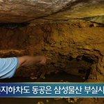 """8월 28일 뉴스K 클로징멘트 : """"안전한 나라 외치는 朴정부, '싱크홀' 삼성물산 어떻게 대하는지 예의주시"""" http://t.co/UcAVHPNi3k http://t.co/XlNNrNCGhd"""