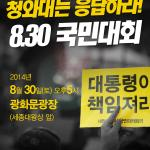 RT @sewolho416: [8.30국민대회] 특별법을 제정하라! 청와대는 응답하라! - 2014년 8월 30일(토) 오후5시 광화문광장(세종대왕상 앞) #세월호 http://t.co/ZkVRwywLAz