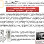 #southkorea 1923 Great Kanto Earthquake Korean Communist Uprisings No. 1 http://t.co/NETVvmxc8J #DalyCity #BayView #Pacifica #Millbrae