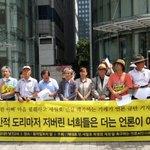 """RT @seojuho: """"죽음을 각오한 아빠 마음 폄훼하고 세월호 민심 왜곡하는 조선, 동아 MBC 등 기레기언론 규탄한다."""" """"최소한의 인간적 도리마저 저버린 너희들은 더는 언론이 아니다."""" http://t.co/M4Q3jzFT7l"""