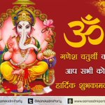 Happy Ganesh Chaturthi!  हमारी यही प्रार्थना है की संकटमोचन आपके सभी संकट छूमंतर कर दें. http://t.co/Q3ESAKcQ2p