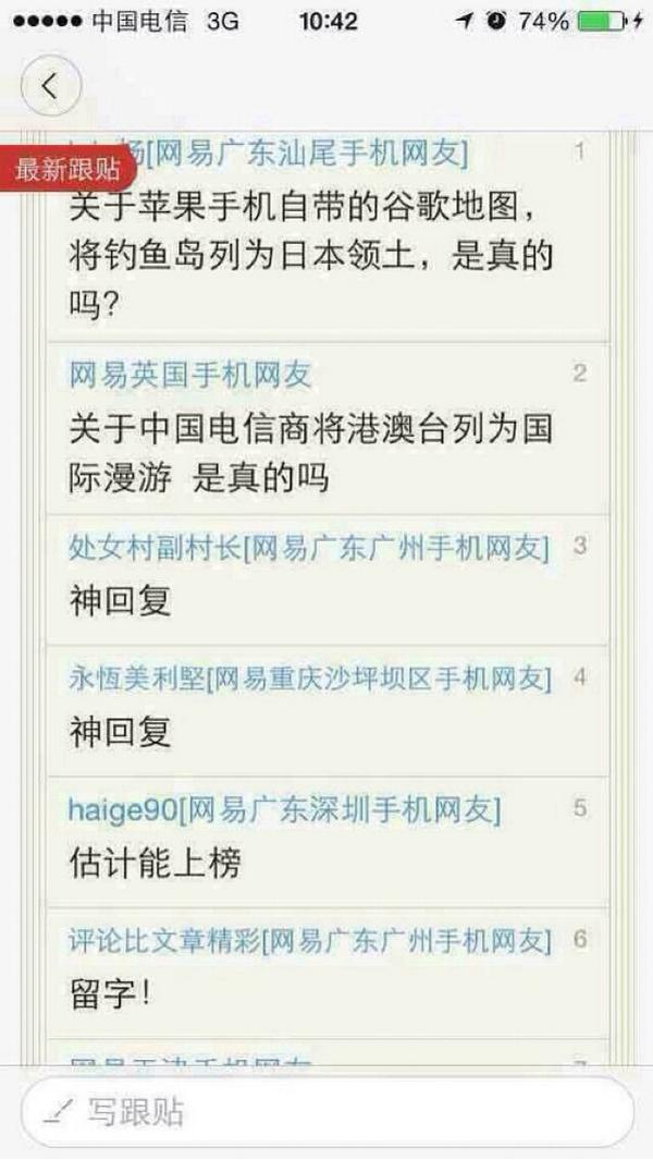 """在网易新闻《苹果确定9月9日开发布会》新闻下,有""""爱国青年""""跟帖:""""关于苹果手机自带的谷歌地图,将钓鱼岛列为日本领土,是真的吗?""""  很快,一大神回复:""""关于中国电信商将港澳台列为国际漫游,是真的吗?"""" 有网友表示:自古二楼出人才! http://t.co/p2wi9G5v3U"""