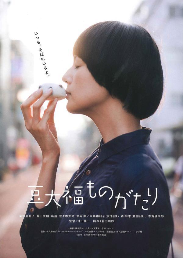 【Cプロ】10月12日(日)15:30〜成徳ミモザホールで、菊池亜希子さん主演&沖田修一監督の『豆大福ものがたり』を上映。上映後には沖田監督が登場。『南極料理人』ほかおいしそうな料理を画面におさめてきた監督が考える「映画と食」とは!? http://t.co/I2rKuX2MPO