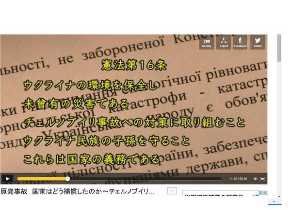 """同じ写真あげてる人が!これ読んですごい衝撃でした。当たり前すぎて。当然すぎて。 """"@ishikawakz: チェルノブイリ法の根拠となるウクライナの憲法の条文 http://t.co/dvG1AsDOKG"""""""