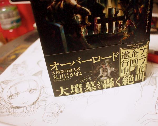 黒くて太いオーバーロード7巻今日発売です!