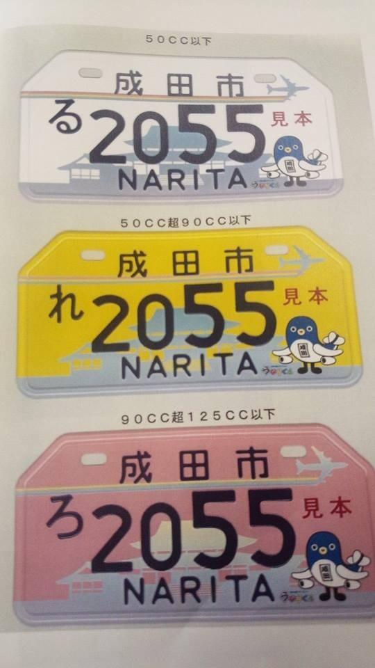 成田市、10/1から、バイクのナンバープレートにうなりくんが載るそう!既存のバイクも交換できるそうです。うなりくん好きは要チェック#narita http://t.co/ShR83OEbPe