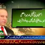 RT @AmmarRafi: Nawaz Sharif: Its not in my jurisdiction to resign & demolish Assemblies. - Will someone plz help Mr. PM of #Pakistan http://t.co/kgCX0aO73m