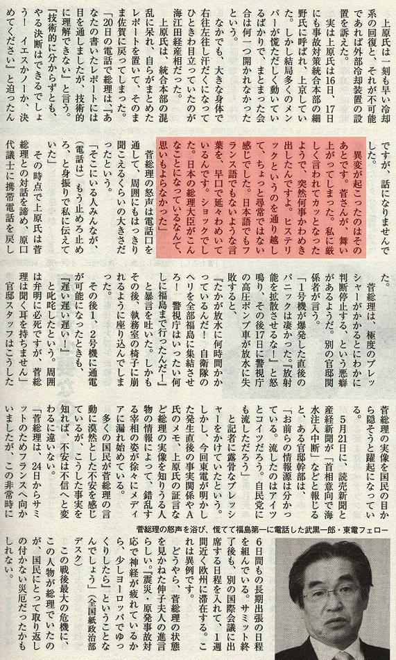 【社会】福島第一原発2号機、毎時650シーベルトを観測…過去最高を更新、除去作業を中断 ★7 [無断転載禁止]©2ch.net YouTube動画>9本 ->画像>87枚