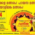 #onam #contest #Kerala http://t.co/NMaTyYmLHl