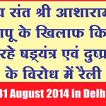 Asaram Bapu Ji ke khilaf ho rhe shadyantr ke virodh me mahila sadhko dwara vishal rally http://t.co/41K7foZwnf