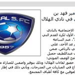 RT @Alhilal_FC: #الهلال يطلق برنامج لتمكين المكفوفين من حضور المباريات http://t.co/32kTd9vyp4