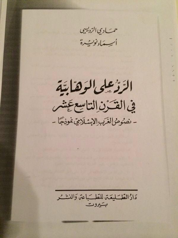 RT @mohanna63: هذه بعض اسماء مؤلفات علماء المغرب الاسلامي في الرد على الوهابية http://t.co/ppc9lt8CGT