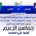 RT @b502a: بطاقة مباراة #الهلال و الأهلي الأحد 2014/8/31 استاد الملك فهد الساعة 8:40 مساء بالتوفيق #للزعيم http://t.co/qJVG5vniY4