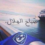 """RT @mrjooj60: حتى أمواج البحر غنّت على الريق ، يسعد صباح اللّي يحبون #الهلال*????????"""". http://t.co/wDJV2bZhXK"""