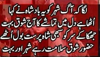 #IslamabadMassacre #PIMs #PAT #PTI #PMLN http://t.co/GhiRwUQciD