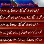 Meanwhile as he rants against the great man, Mir Hashmi Jaffar said this yesterday: #IslamabadMassacre http://t.co/gR2c1iQ2Uj