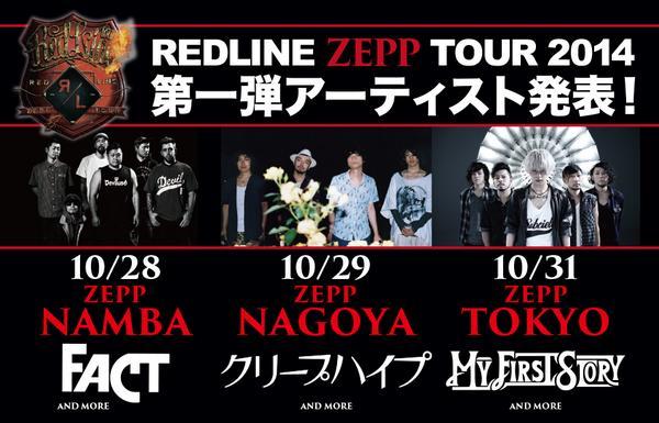 【抽選先行は明日まで!】REDLINE ZEPP TOUR 2014抽選先行は明日18時までとなっております!売り切れ必至ですのでお早めに! http://t.co/no6FFo5NIS http://t.co/C3H3cQuRaL