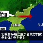【やめて】北朝鮮が日本海に短距離の発射体1発を発射 http://t.co/bMszqoGkwu 韓国軍によると、北朝鮮は1日午前10時30分頃、北部・慈江道から東方向に短距離ミサイルかロケット砲と推定される発射体1発を発射した。 http://t.co/1U2svBMuLh
