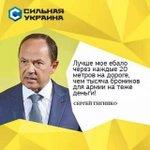 Обращение Тигипки к народу! http://t.co/oMnzxhcB10