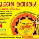 RT @LuLu_Mall: #onam #contest #Kerala http://t.co/2stWsTtxU7