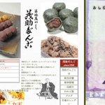 【まとめ】映画から小説まで過去の名作に登場するお菓子が買えるお店7選 http://t.co/qYBidZ0Wia http://t.co/xT8wOtTU8S