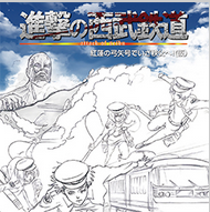 O2Oソリューション「進撃の西武鉄道」の企画書 #販促会議 http://t.co/dNcNoXDFgg http://t.co/k5RbHCVoW6