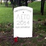 RT @breakingmad_: В Екатеринбурге похоронили #лето (торжественное мероприятие осветили наши любимые друзья @znak_com ) http://t.co/IZnF3NucRf