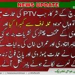 RT @naveedbcn: @ImranKhanPTI #AwamiPressure #IslamabadMassacre http://t.co/yTBjvG56im