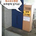 RT @seongnamcity: 비싼 교복값 때문에 한숨 지은 기억 있으신가요? 더이상 필요 없어진 나의 교복으로 이제 후배들의 한숨을 덜어주세요~ 분당정자청소년수련관 교복나눔박스를 소개합니다! http://t.co/VWQGPLAa1e http://t.co/d0DRasIZPb