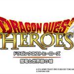 RT @PlayStation_jp: カンファレンス | 『ドラゴンクエストヒーローズ 闇竜と世界樹の城』、PS4™にて(株)スクウェア・エニックスより発売決定! #プレイステーション0901 http://t.co/MpHeeFmGLy