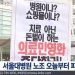 RT @187Centi: 여러분 덕분에 이겼습니다. 서울대병원이 의료민영화 사업을 하지 않기로 했습니다. SK가 설립한 영리자회사도 공공성 침해시 즉시 철수한다네요. 보세요. 뭉치면 됩니다. http://t.co/naEQGMgqbI http://t.co/FqlTlbhzUC