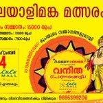 #onam #contest #Kerala http://t.co/EM3HWvKVta