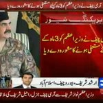 RT @AmmarRafi: #COAS suggested PM to resign for 3 mobths. Exectly, was expected to end this anarchy. #AwamiPressure finally worked http://t.co/wWFY7JeZkD