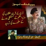#Geo News was the first to report #COAS advising PM #Nawaz to resign was baseless quoting military sources #GeoAsool http://t.co/HotCBQApJt