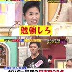 RT @kokubucamera: 規制派「俺の嫁とか言ってないで勉強しろ!!!」オタク「センター試験、日本史98点ですけど」規制派「ぐぬぬ…」 #tvasahi http://t.co/Y3WP497lwR