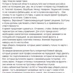 RT @vilnezheettya: Юрий Бутусов: Что я сказал Премьер-министру А. Яценюку рассказать не могу. Но пару тезисов сказал таких... #АТО #ІСУ http://t.co/Ts4eL3kwOv