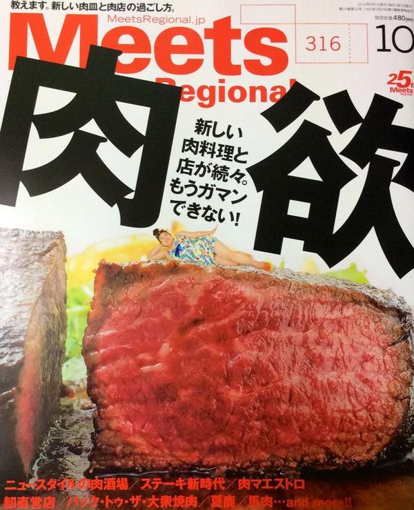 ついに出ました。誰得グラビア。ありがとうございます。美味しいお肉の情報満載です!皆さん、笑ってやってくださいねん。 http://t.co/MGhLoSuI0R