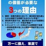 トイレットペーパーの40%は静岡県生産で、東海地震などで深刻な供給不足の可能性も。日常用とは別に一か月分を備蓄しましょうと呼びかけ。/トイレットペーパーを備蓄しましょう!(経済産業省) http://t.co/XWiFgeLrxl http://t.co/YcTg4EhzZX