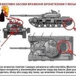 RT @vilnezheettya: Памятка партизана #АТО #Донбас #ДНР #ЛНР #RussiaInvadedUkraine #UkraineUnderAttack #ІСУ http://t.co/85RUwKGzhi