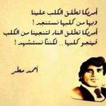 #العراق #الكرد #سورية الكل يطلب المساعدة من امريكا لقصف مواقع الجماعات الارهابية ، تذكرت كلمات احمد مطر ???? http://t.co/BXXrAIyqt6