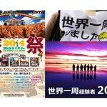 旅をテーマにした日本最大の野外「旅」フェス9月開催 http://t.co/iDtGTrHj7z http://t.co/J7ZvbNHbhe