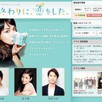 RT @fashionsnap: ティファニーとフジテレビがコラボ、長谷川京子主演ドラマ9月26日に放送 http://t.co/xaI26eEXMp http://t.co/hXJlNIgQYx