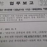 """""""@Jaemyung_Lee: <대체휴일 홍보..헛걸음 하지 마시라구요^^> 추석연휴 다음날인 10일(수)은 공무원의 대체휴무일입니다 즉 관공서가 쉬는 날.. 헛걸음 하시지 마세요^^ http://t.co/6eWyagIvFq""""일반기업체도동참해요!"""