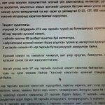 RT @Eku_B: За E code-той хавдар уусгэх магадлалтай хунсний нэмэгдэл ашигладаг гэнэ. Жишээ нь: яг код нь таарчийна. http://t.co/t9G3tBt2EZ
