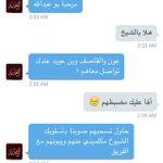 RT @GCC_thinker: نعرض لكم محاولة تجنيد المغردين السعوديين عن طريق حساب العديد بأوامر ! في أعناقنا بيعه لملكنا ووفاء للإمارات يا #قطر http://t.co/mdQbj1WUP3
