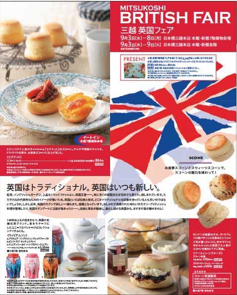 【三越英国フェア2014】明日よりスタート!紅茶やガーデン、王室などの伝統的なイメージの英国から革新を続ける新しい英国まで、変化し続ける英国が三越に一斉集合!9月3日(水)~9日(火)までhttp://t.co/ajHtdjdZY5 http://t.co/o8KnLZBmQB