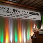 There is no better place than India for Japanese business -@PMOIndia . http://t.co/Fz5IiC8JSp